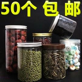 塑料瓶储物罐pet铝盖花茶饼干圆形透明塑料罐包装瓶子食品密封罐