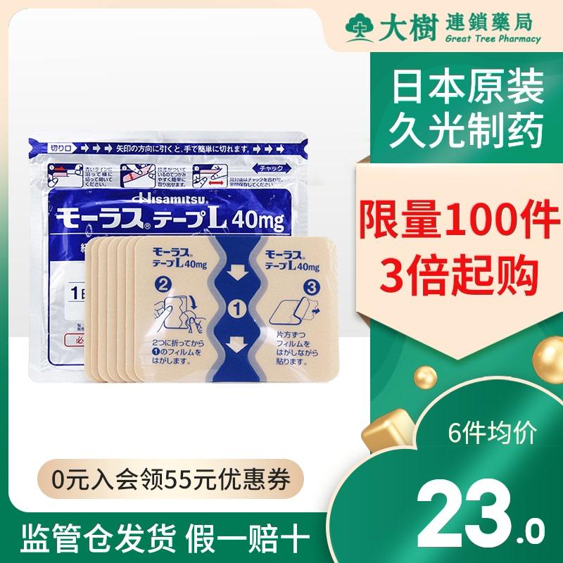 日本久光贴久光制药原装进口膏药贴