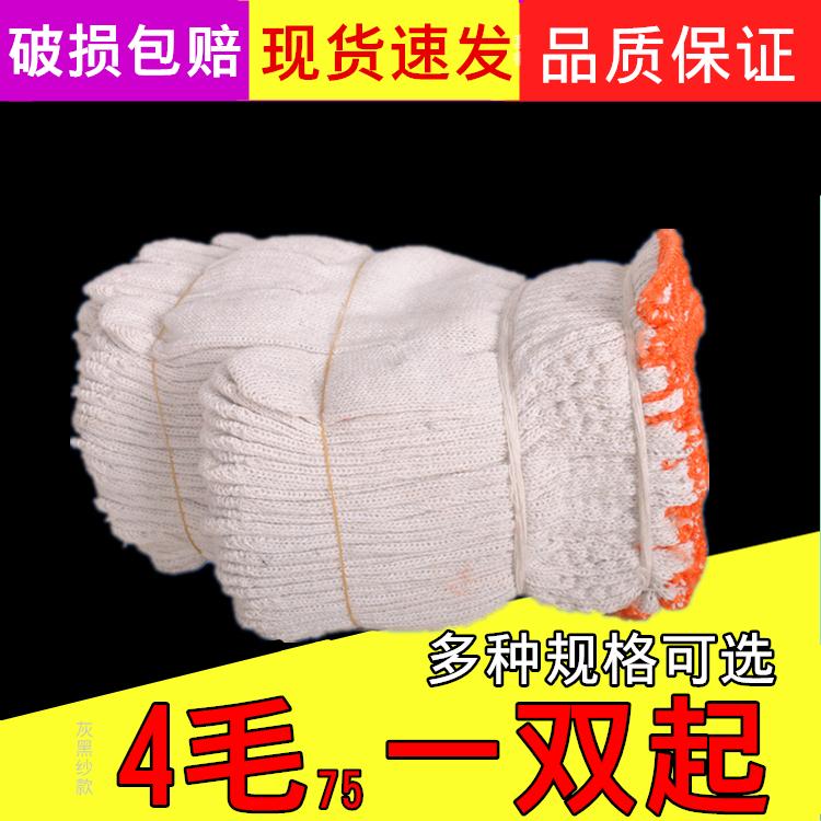劳保手套劳动工作加厚棉纱 尼龙手套 耐磨白线手套 手部防护用品