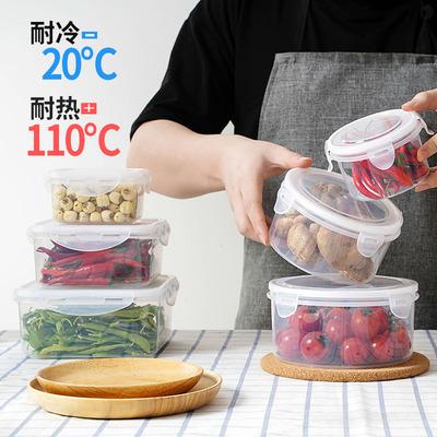 家用冰箱专用保鲜盒食物密封收纳盒厨房放蔬菜五谷盒子果蔬储存盒