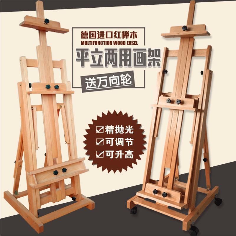 德国榉木制楼盘油画架平立两用画架实木画架折叠楼盘广告展示画架