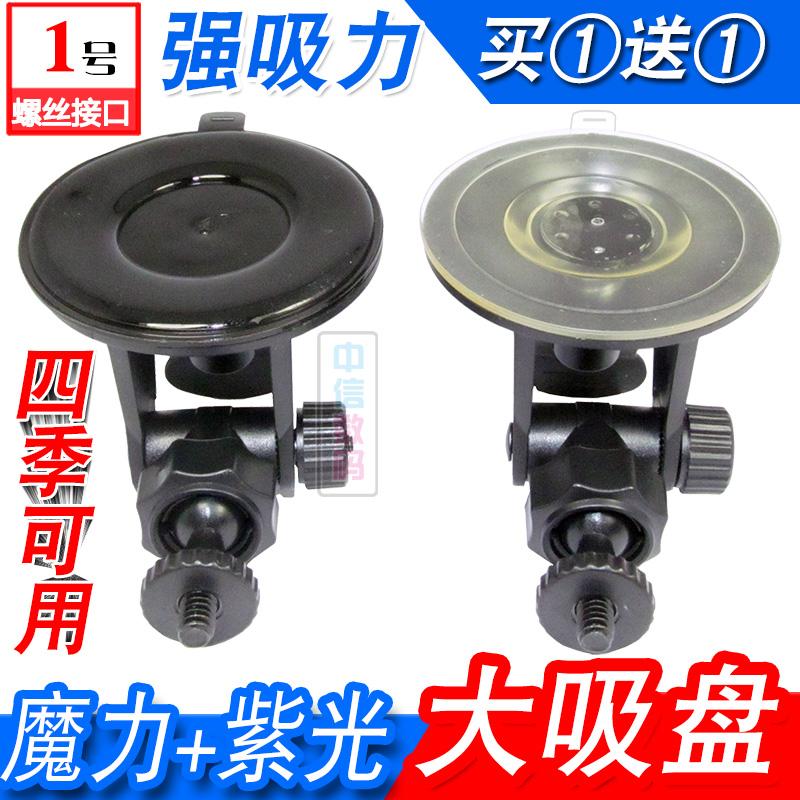 行车记录仪支架吸盘式通用凌度360悬挂式架子配件固定架安装底座