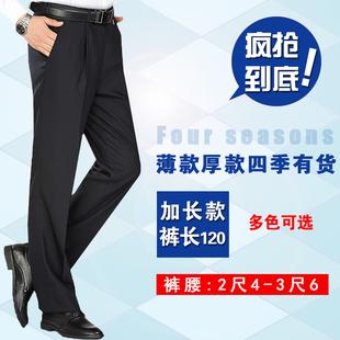 秋冬厚款男士西褲四季款加長黑色藏藍色大碼西褲高個子青年120cm
