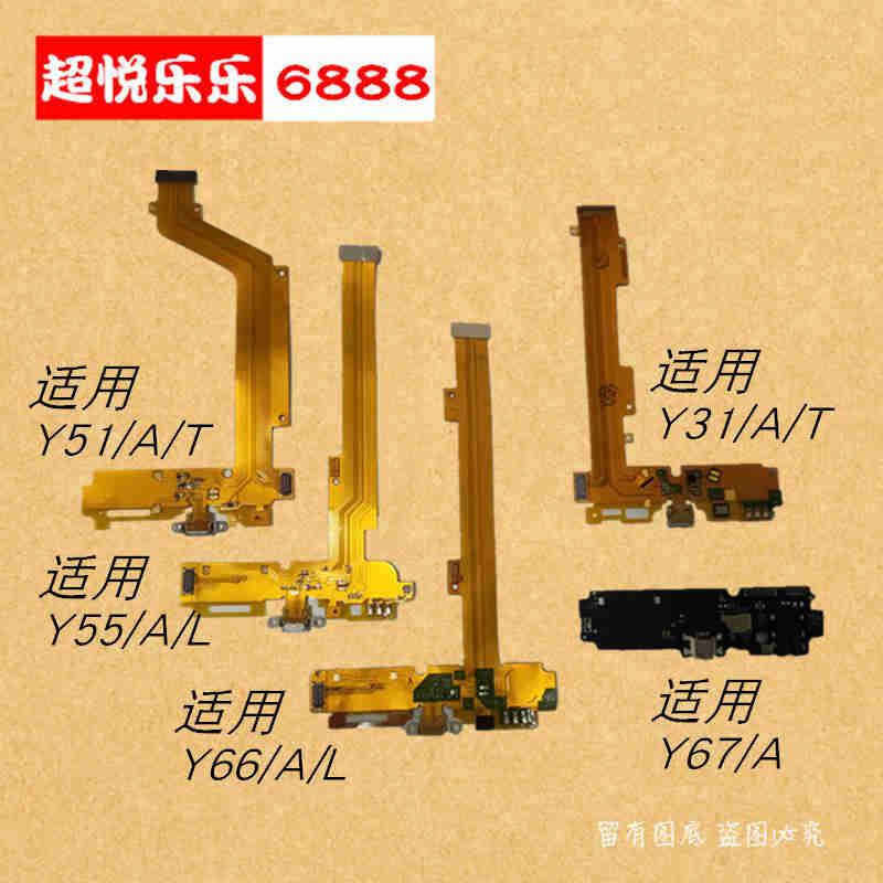 适用VIVO Y31 Y51 Y55Y66Y67L A T尾插排线送话器充电USB尾插小板