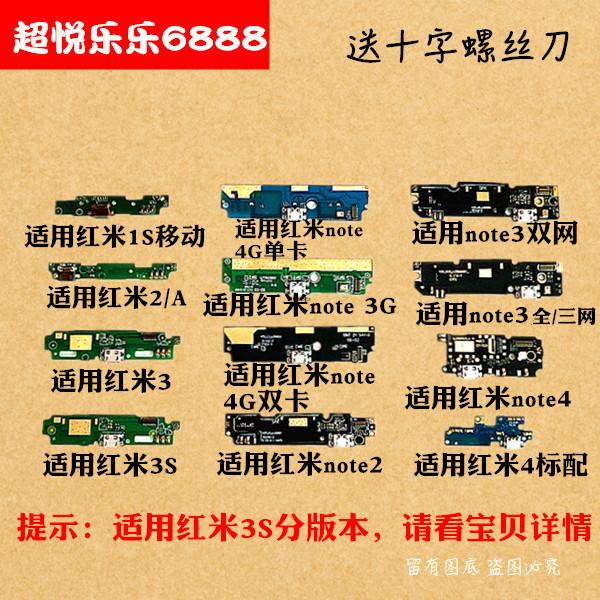 适用小米MAX尾插小板4红米note5Note2note3note送话器1S充电USB接口3S副板3话筒redmi5A麦克风6手机6Pro配件5