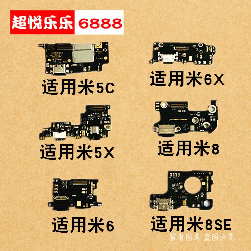 适用于小米5X尾插小板 充电M6送话器USB接口小板 5C 5X尾插6 小板 6X副板mi 8手机8SE配件 话筒 麦克风