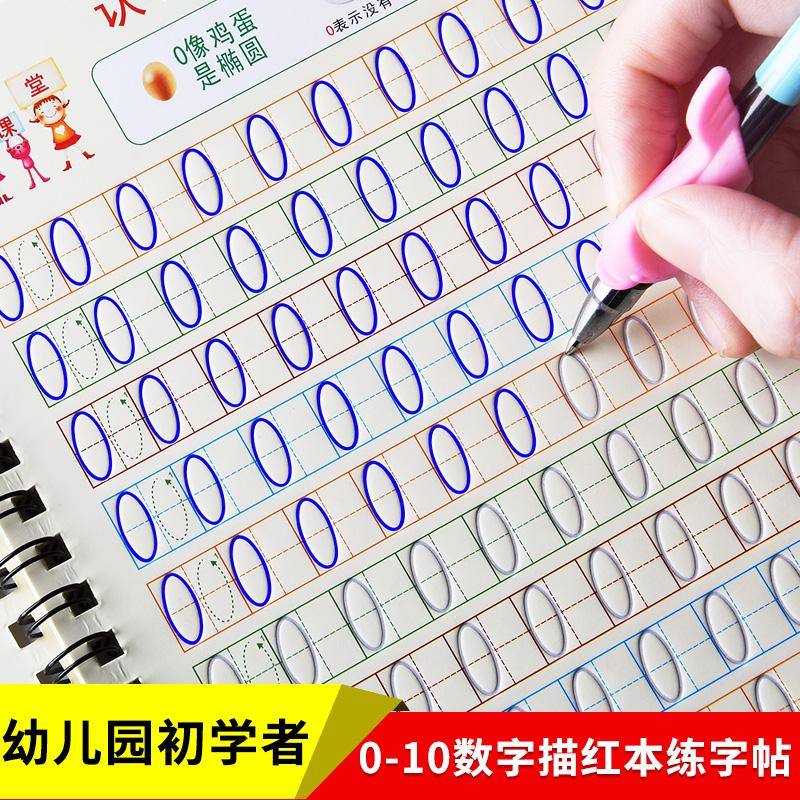 数字凹版练字帖0-10-100儿童初学者学前幼儿园临摹描红练习写字本