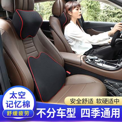 汽车护颈枕座椅车载车用颈椎靠枕