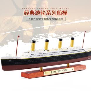 经典豪华游邮轮仿真合金船模型泰坦尼克TITANIC诺曼底号收藏摆件