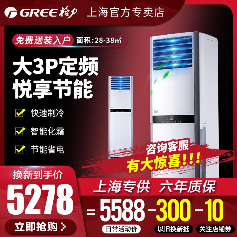 Gree/格力 KFR-72LW(72591)NhAa-3 3匹定频冷暖立柜格力空调 悦雅