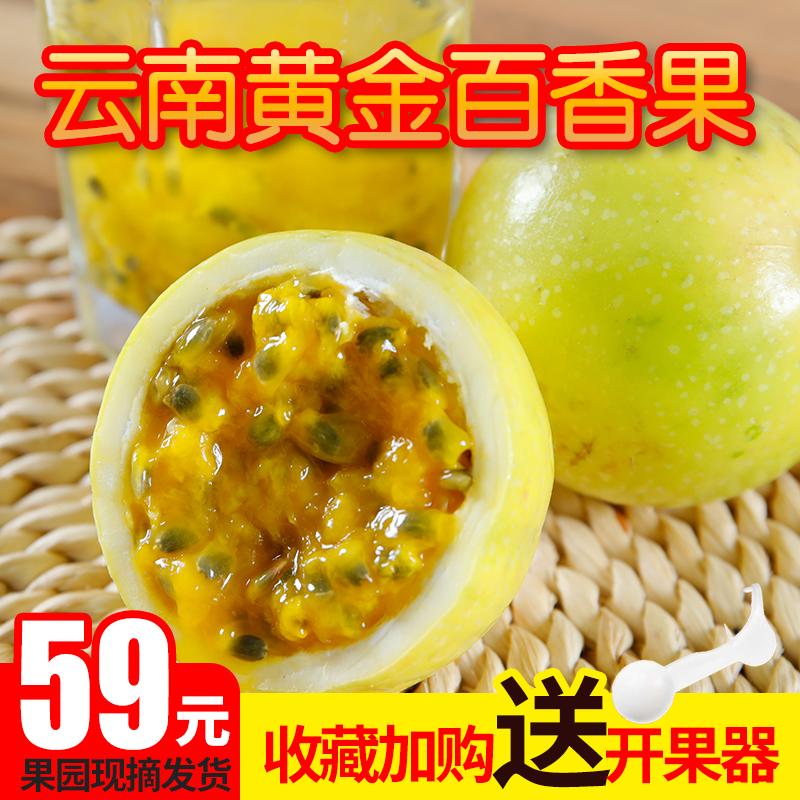 56.00元包邮云南甜黄金百香果新鲜水果特级大一级黄色皮白香果鸡蛋果5斤包邮6