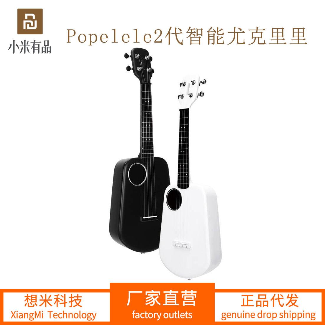寸小吉他乌克丽丽23碳纤维U1代智能尤克里里2Populele小米