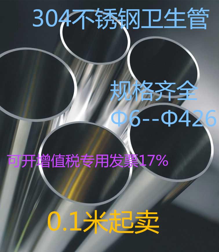 Синь широкий Большой 304 316 нержавеющие стальные трубы яркий трубка зеркало трубка декоративный трубка здравоохранения трубка правая лесоматериалы вырезать нулю