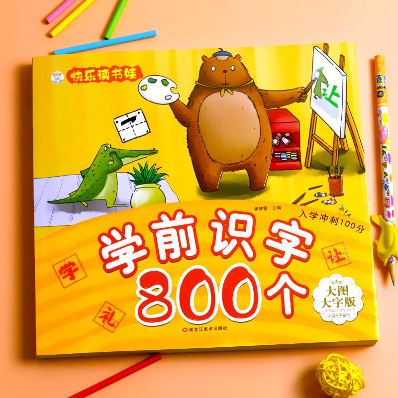 学前识字800个字书整合儿童书籍10月10日最新优惠