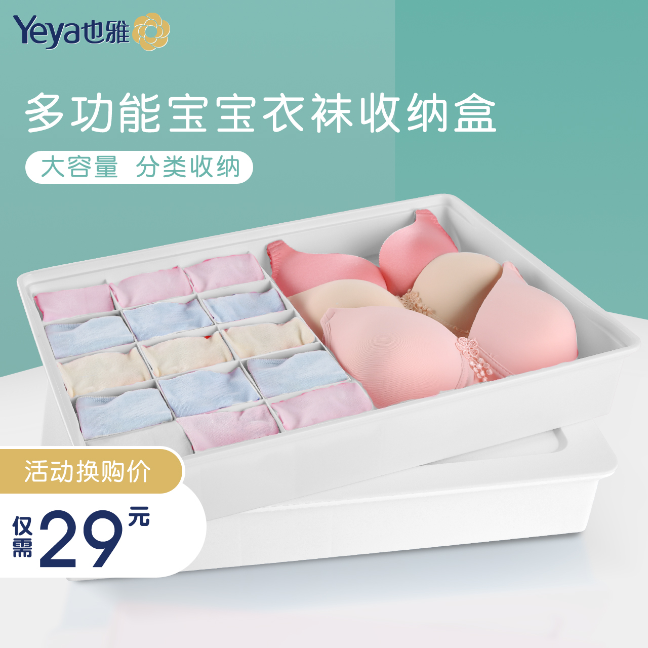 券后29.00元yeya也雅多功能袜子内裤内衣收纳盒