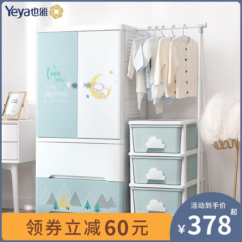 Шкафы для хранения Артикул 536231368023