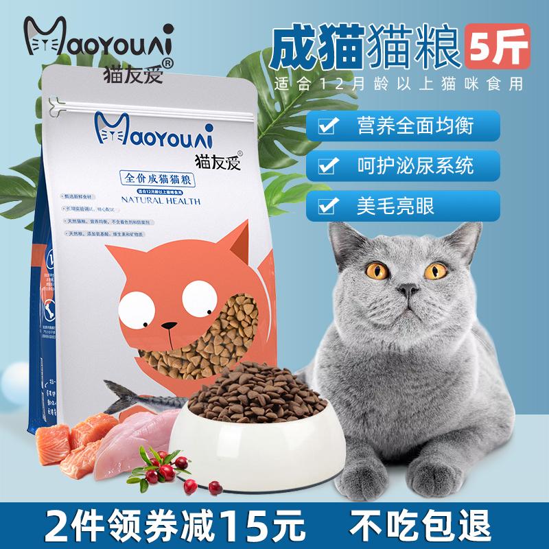 猫友爱全价猫粮5斤成猫专用英短蓝猫...