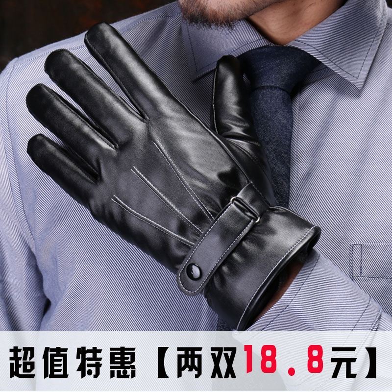 Leather gloves mens winter touch screen cycling windproof Plush thick cold proof warm autumn and winter driving black thin gloves