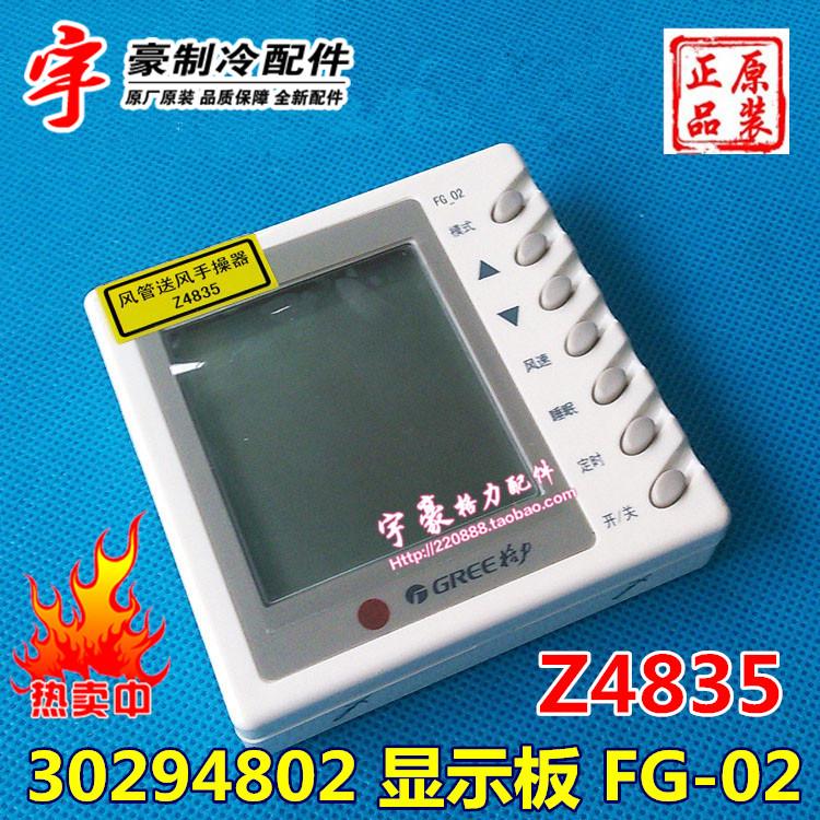 格力空调 线控器 30294802 显示板 Z4835 手操器 FG-02 原装正品