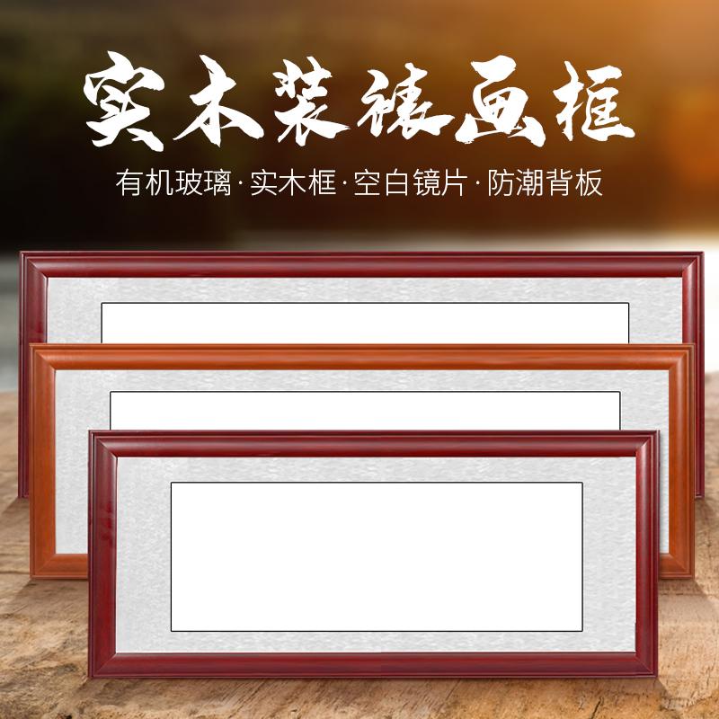 框定制尺寸画像框照片墙实木装裱木框【送镜片】空白书法字画