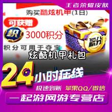 King's Glory - Crystal Treasure 3000 Glory Points Drawing Wu Zetian Monkey King Holographic Shadow Skin IOS