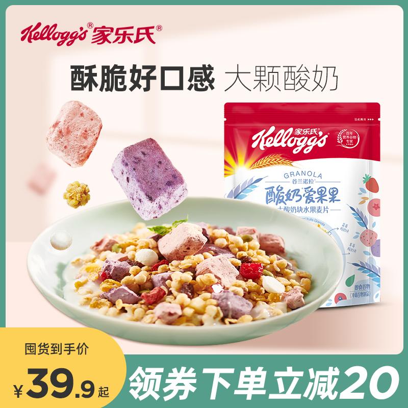 家乐氏麦片水果坚果酸奶燕麦片即食冲饮早餐速食代餐饱腹即食食品