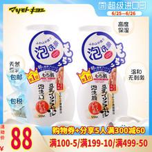 官方正品日本松本清 SANA豆乳美白保湿泡沫洁面慕斯洗面奶200ml*2
