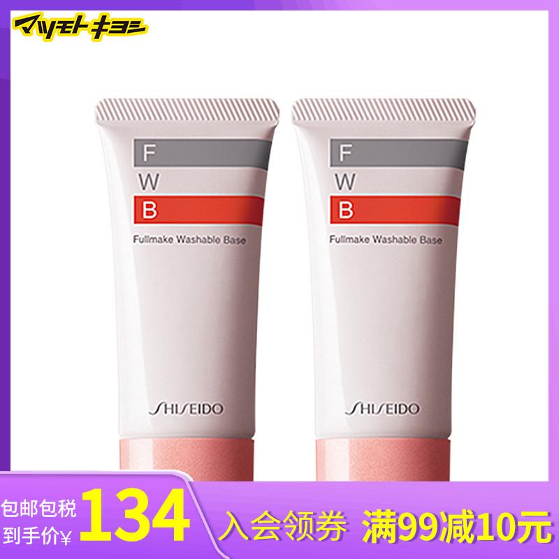 【保税】日本松本清 资生堂FWB隔离妆前乳35g*2支热水卸妆即可
