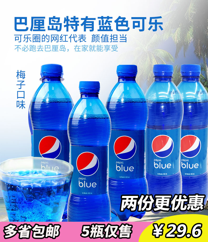 巴厘岛蓝色可乐印尼进口pepsiblue梅子味百事可乐网红碳酸饮料5瓶