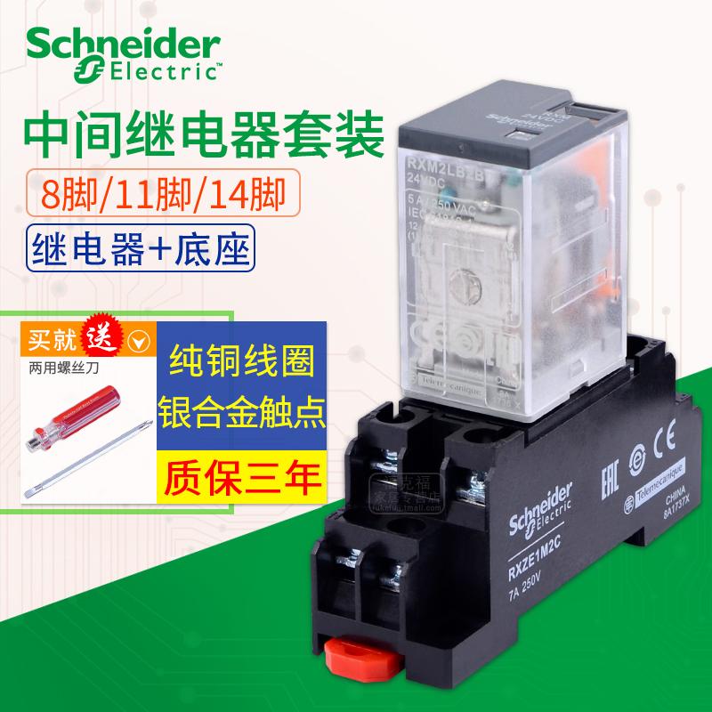 脚145A脚8闭2开2小型继电器带灯RXM2LB2BDDC24V施耐德继电器
