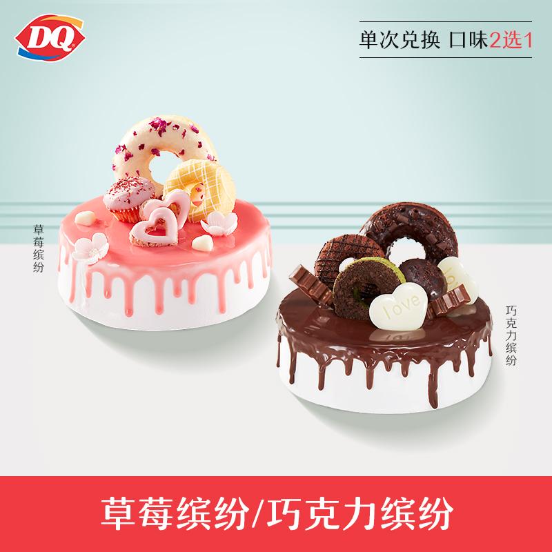 【电子卡券】DQ莓莓缤纷巧克力缤纷蛋糕冰淇淋口味2选1(约950g)