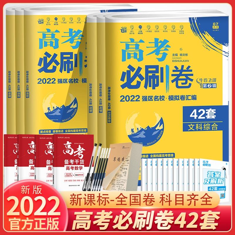 2022版高考必刷卷42套文科综合英语