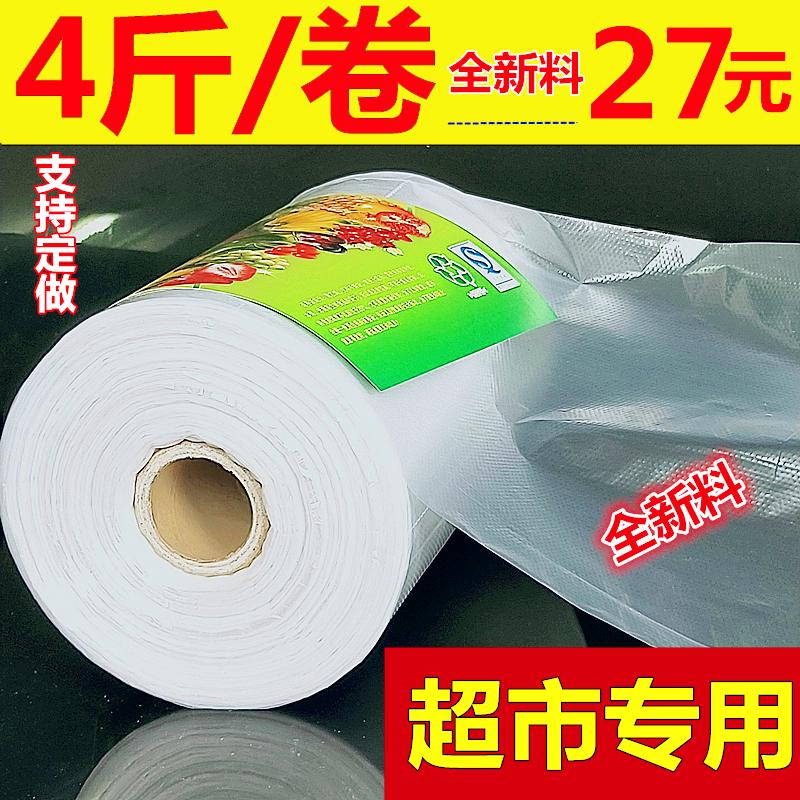 包邮食品级家用保鲜袋食品袋超市购物断点手撕塑料袋专用加厚连卷