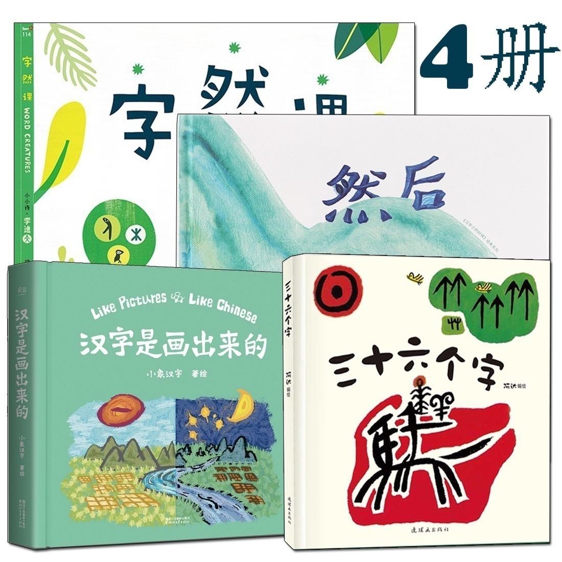 套装4册 三十六个字+然后+字然课+汉字是画出来的 儿童图书绘本连环画字图画书教识字绘本幼儿亲子阅读书籍 3-4-5-6-7-8岁汉字世界