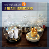15球形防尘展示宝宝手脚手模发光玻璃展示罩家居摆件宝宝周岁礼物
