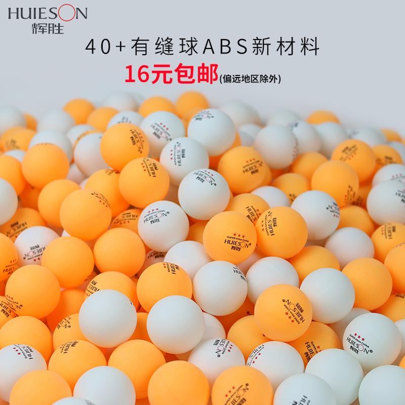 有赠品辉胜乒乓球新材料三星专业比赛训练
