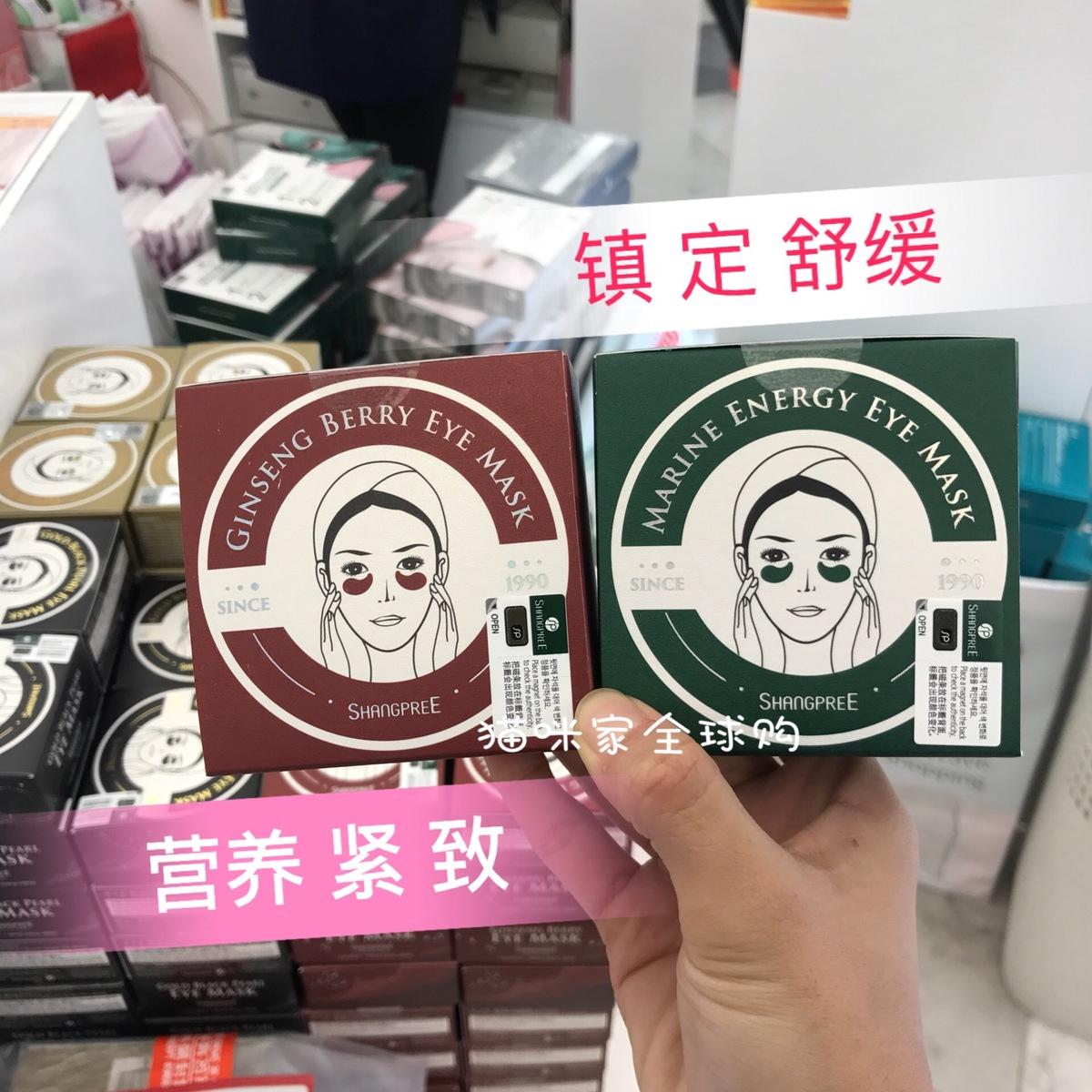 猫咪家 韩国香蒲丽shangpree眼膜营养黑眼圈改善细纹热卖备注颜色