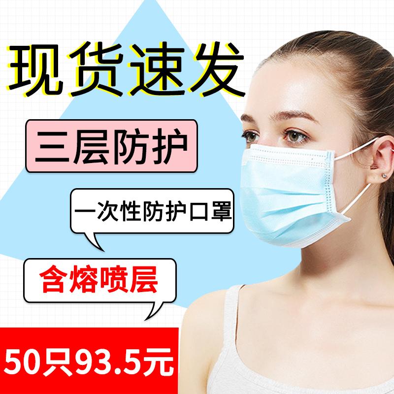 百佳爱一次性口罩蓝色三层加厚50只装防尘透气口覃囗罩美容院专用