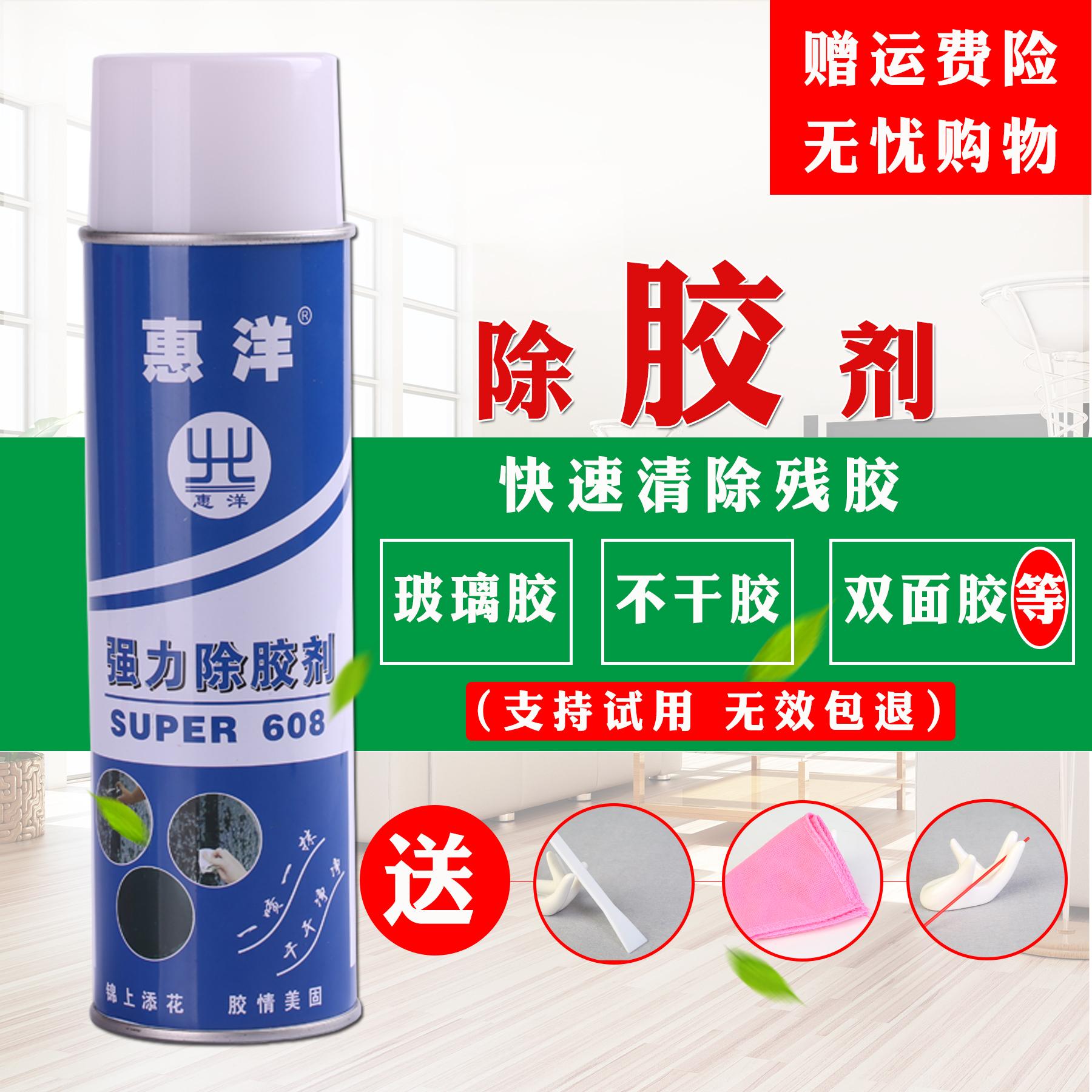 清除玻璃胶透明胶双面胶不干胶去除剂家用除胶剂木地板粘胶清洗剂