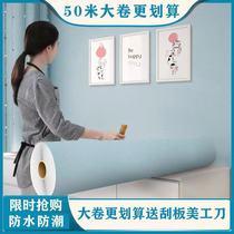 墙纸自粘50米大卷防水防潮加厚卧室温馨客厅电视背景墙面装饰壁纸