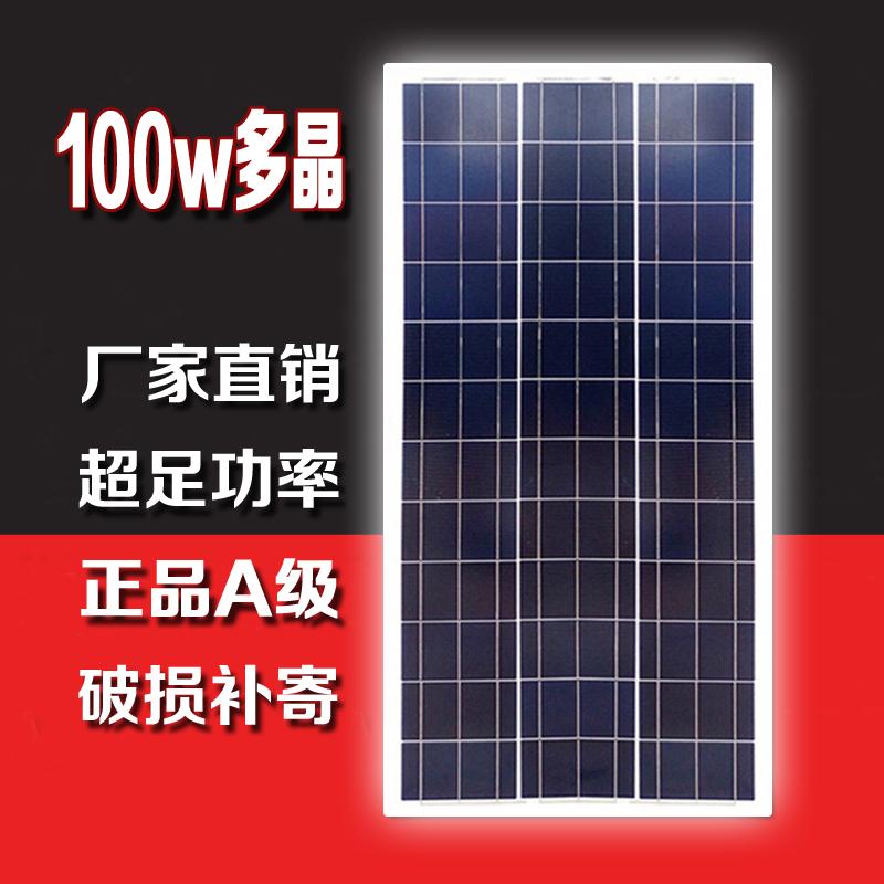 Совершенно новый 100W солнечной энергии аккумулятор доска больше кристалл кремний солнечной энергии доска 12V выработки электроэнергии доска свет вольт выработки электроэнергии система домой