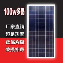 全新100W瓦多晶太陽能板太陽能發電板電池板光伏發電系統12V家用
