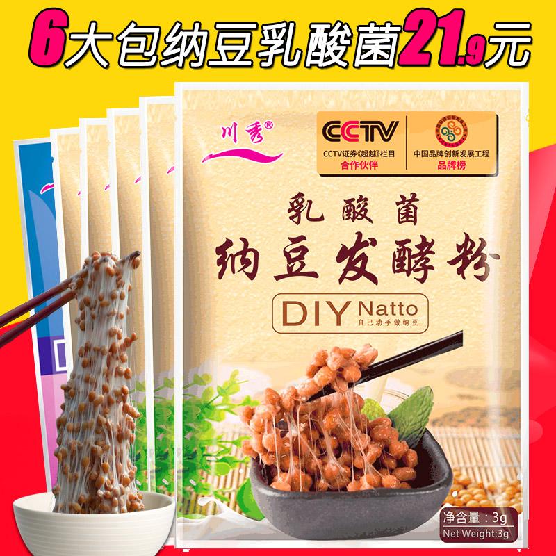 60小包川秀纳豆菌 纳豆菌粉发酵剂家用酸奶粉乳酸益生菌活性自制