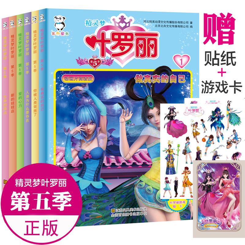 [树童图书专营店绘本,图画书]叶罗丽精灵梦漫画书籍第5季全套6册 月销量102件仅售62.8元
