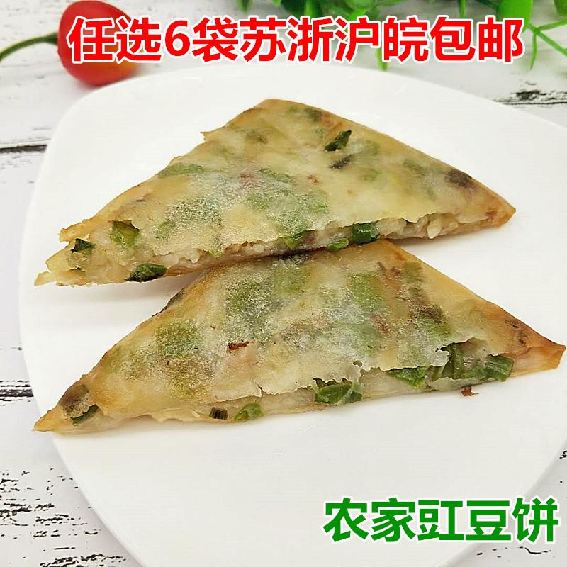 农家豇豆饼江南小吃蔬菜糯米早餐饼面食油炸点心冷冻特色食材