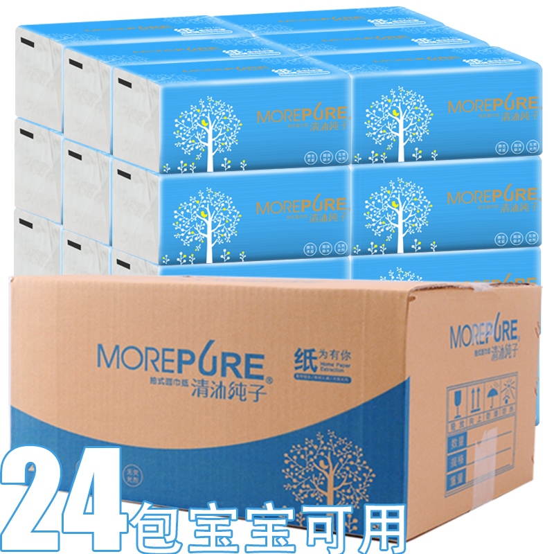 清沐纯子纸巾抽纸整箱24包卫生纸批发纸抽包邮促销家用家庭装特价