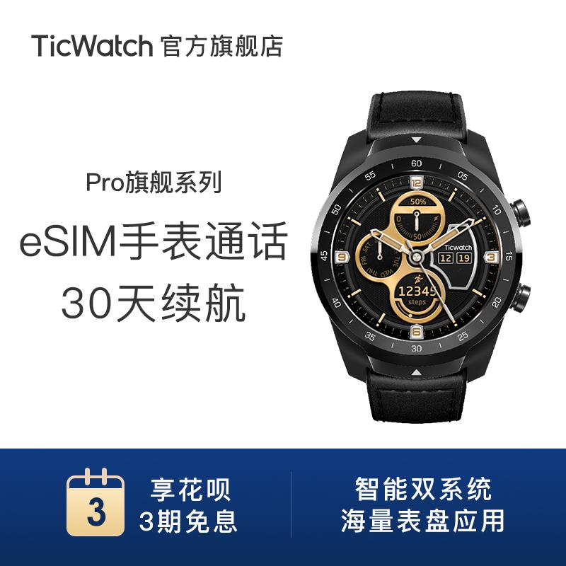 【官方旗舰高通芯片6期免息】30天续航TicWatch Pro4G智能手表电话运动跑步定位防水支付安卓IOS心率多功能男