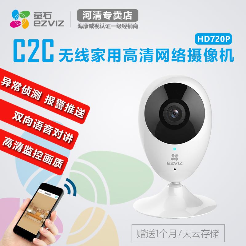 海康威视萤石C2C家用智能无线网络摄像机wifi监控头ip camera720P