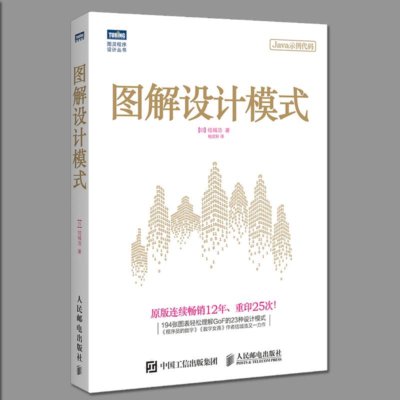 正版 图解设计模式 用Java语言讲解GoF的23种设计模式 GoF运用模式解决方法图书 Java语言功能补充讲解书 Java程序员读物 程序设计