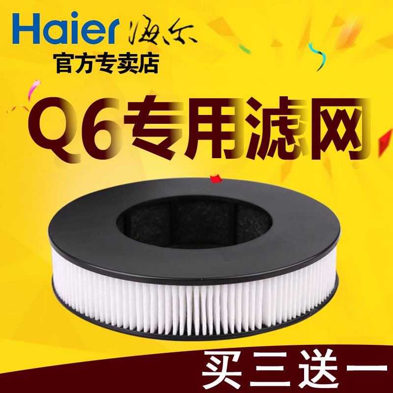 Автомобильный воздухоочиститель автомобиля Haier Q6 q6s для Фильтрующий фильтр тройной фильтр Купить 3 в подарок 1 Купить три в подарок
